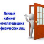 Личный кабинет налогоплательщика налоговой инспекции: обзор предоставляемых возможностей