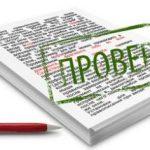 Камеральная налоговая проверка: особенности, назначение, порядок и сроки проведения
