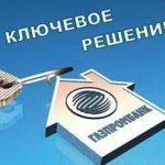 Ипотека Газпромбанка в Ростове-на-Дону: виды, ставки, особенности кредитных программ