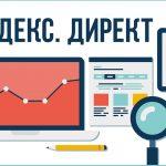 Как работать в Яндекс.Директ: справка и руководство для новичков