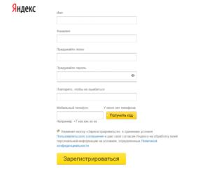 Официальный сайт яндекс директ контекстная медийная реклама ростов