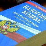 Статья 220 Налогового кодекса РФ и её важность
