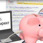 Как рассчитать и от чего зависит стоимость рекламы в Яндекс.Директ в месяц