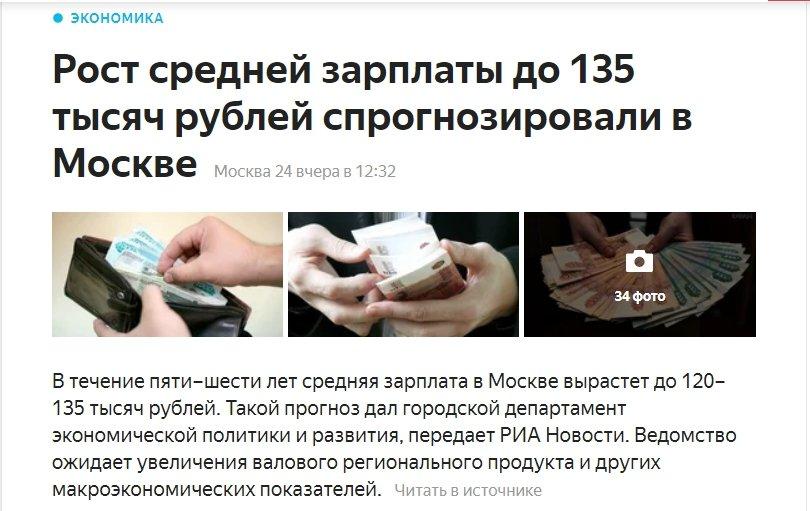 Рост средней зарплаты до 135 тысяч рублей спрогнозировали в Москве Яндекс.Новости - Google Chrome.jpg.jpg