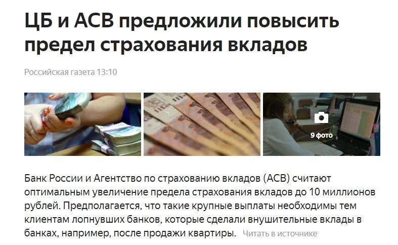 ЦБ и АСВ предложили повысить предел страхования вкладов Яндекс.Новости - Google Chrome.jpg.jpg
