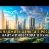 Инвесторы России делятся опытом. Разговор об инвестициях, а так же ответ на вопрос, где можно найти инвестора в Рунете.