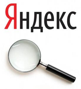 Специфика продвижения сайтов в Яндексе