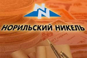 Обратный выкуп акций ГМК Норильского никеля