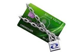 Страхование и защита кредитной карты