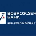 Кредитка банк Возрождение: условия и процентные ставки