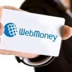 Где можно взять кредит WebMoney?