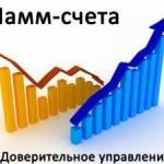 Первые шаги инвестора в ПАММ