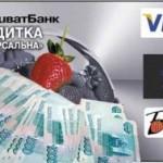 Что нужно, чтобы оформить кредит в Приватбанке?