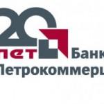 Кредитная карта Петрокоммерц банк: выгодные условия и ставки