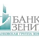 Кредитные карты Зенит банка, условия и процентные ставки для физических лиц