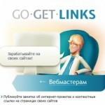Заработок с продажи ссылок: создаем сайт под Gogetlinks
