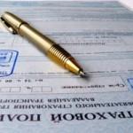 Как выбрать страховую компанию правильно?