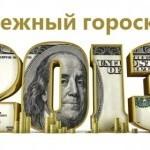 Как распорядиться деньгами в 2013 году?