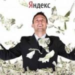 Сотрудники компании Яндекс стали миллионерами