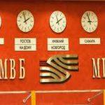 Московская межбанковская валютная биржа и ее особенности