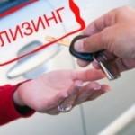 Машина в лизинг: особенности, выгоды и недостатки
