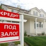 Берем кредиты под залог недвижимого имущества