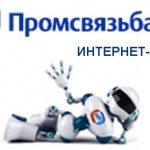 Промсвязьбанк — интернет банк