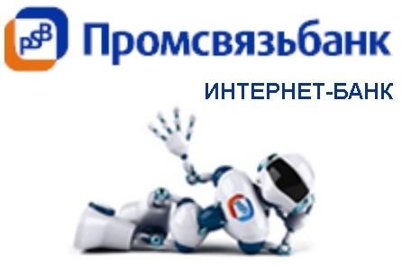 Получить кредит через интернет банк промсвязьбанк кредитование юр лиц сбербанк