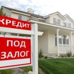 Кредит под залог недвижимости: виды, отличия, способы получения