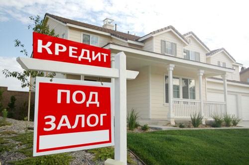 Виды кредитов под залог недвижимости взять кредит на карты за минуту
