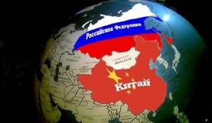 Западные санкции содействуют сближению России и Китая