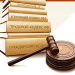 Зачем нужна юридическая защита бизнеса?