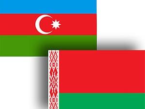 Беларусь и Азербайджан нацелены на развитие торговых отношений