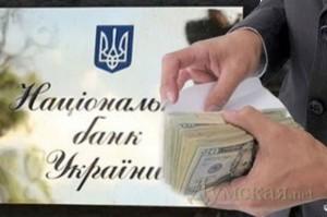 Нацбанк Украины предоставит банковскому сектору валюту