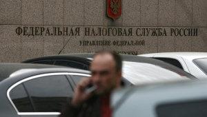 ФНС увеличила поступления в российский бюджет