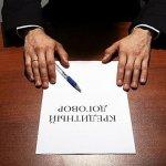 Как расторгнуть кредитный договор правильно?