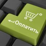 Как покупать в интернет-магазинах?