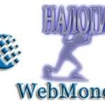 WebMoney и налоги
