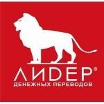 Сервис денежных переводов ЛИДЕР
