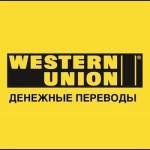 Платежная система «Western Union»
