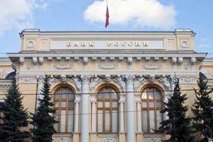 Центробанк РФ уменьшил ключевую ставку на 2%