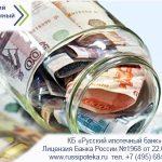 Вклады в Русском ипотечном банке: ставки и выгоды online заявок