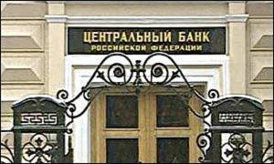 ЦБ РФ получит доступ к данным о юрлицах