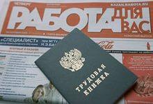 В России более 1 000 000 безработных