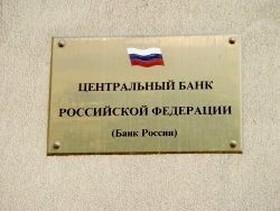 ЦБ РФ не проводил в феврале интервенции