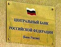 ЦБ РФ: граждане переводят депозиты из заграничных банков в российские