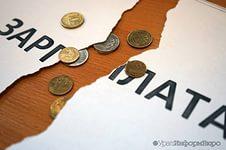 Долги по зарплате увеличились почти на миллиард