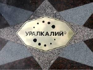 «Уралкалий» взял кредит в 530 млн долл. у иностранных банков