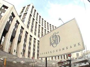 ВЭБ инициирует создать центр поддержки экспорта