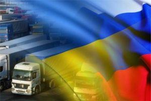 Торговля между Россией и Украиной снизилась в три раза